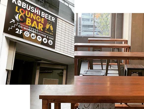 KOBUSHI BEER LOUNGE & BAR